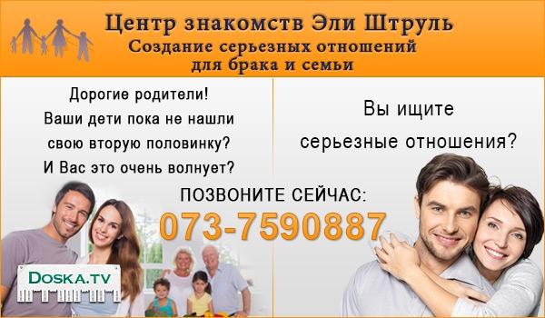 Создания семьи регистрации серьезные знакомства без для очень